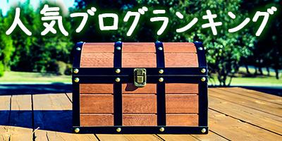 人気ブログランキング宝箱