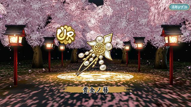天華百剣 -斬- ガチャ3